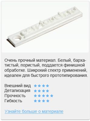 Белый прочный пластик PA-2200