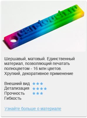 Полноцветный песчаник (гипс)
