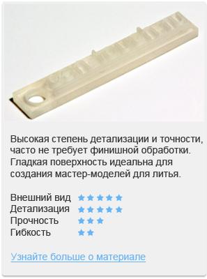VisiJet Crystal (полупрозрачный фотополимер)