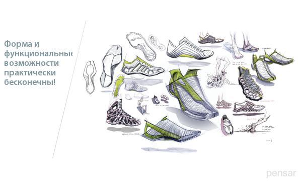 Обувь и 3D печать