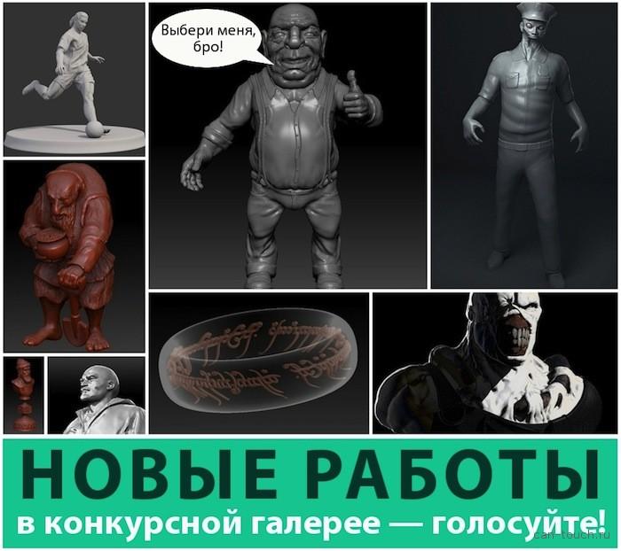 галерея конкурсных 3D моделей для 3D печати