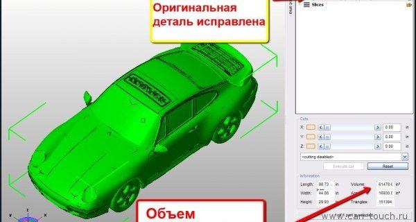 Быстрое автоматическое исправление STL файлов для 3D-печати в программе Netfabb