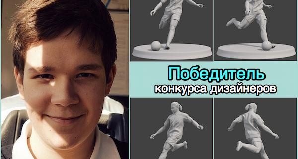 Победитель первого конкурса 3D-моделей