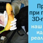Протез кисти при помощи 3D-печати: наш путь от идеи до реализации