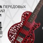 3D Print Expo – первая российская выставка передовых технологий 3D печати