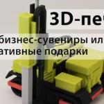 3D-печать как незаменимый помощник в создании бизнес-сувениров и корпоративных подарков