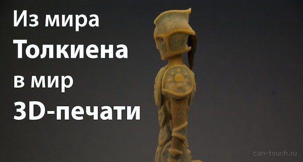 Фигурка эльфа по мотивам мира Толкиена, созданная при помощи 3D-печати