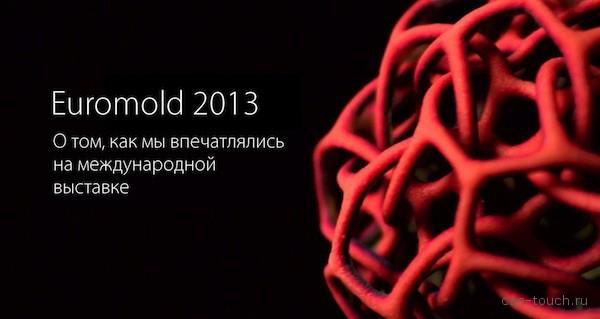 Наше путешествие на международную выставку Euromold 2013