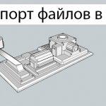 Конвертирование файлов в формат STL из разных программ для 3D-моделирования
