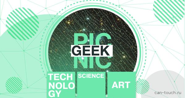 Расскажем и покажем все о 3D-печати на Geek Picnic: Winter Edition