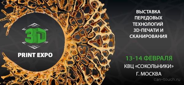 Выставка передовых технологий 3D-печати и сканирования 3D Print Expo