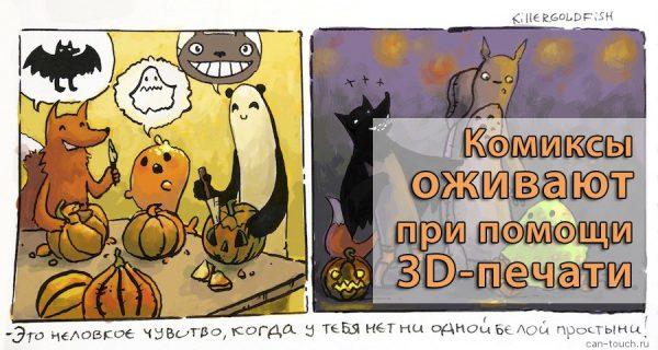 Оригинальный подарок,созданный при помощи 3D-печати: герои комиксов оживают!