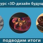 Награждение победителя конкурса 3D-моделей почки «3D-дизайн будущего»