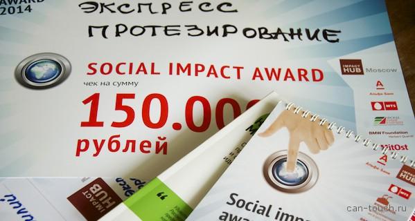 Social Impact Award 2014 и первое место для экспресс-протезирования