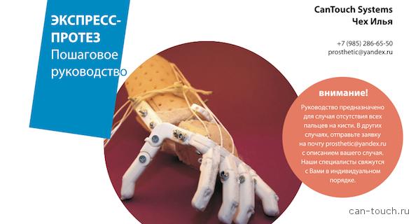 Руководство по снятию мерок для создания 3D-печатного протеза