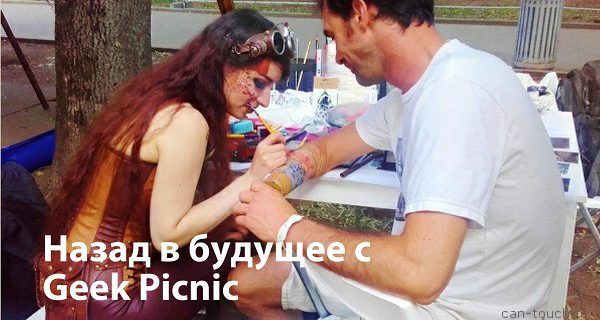 Назад в будущее с Geek Picnic 2015
