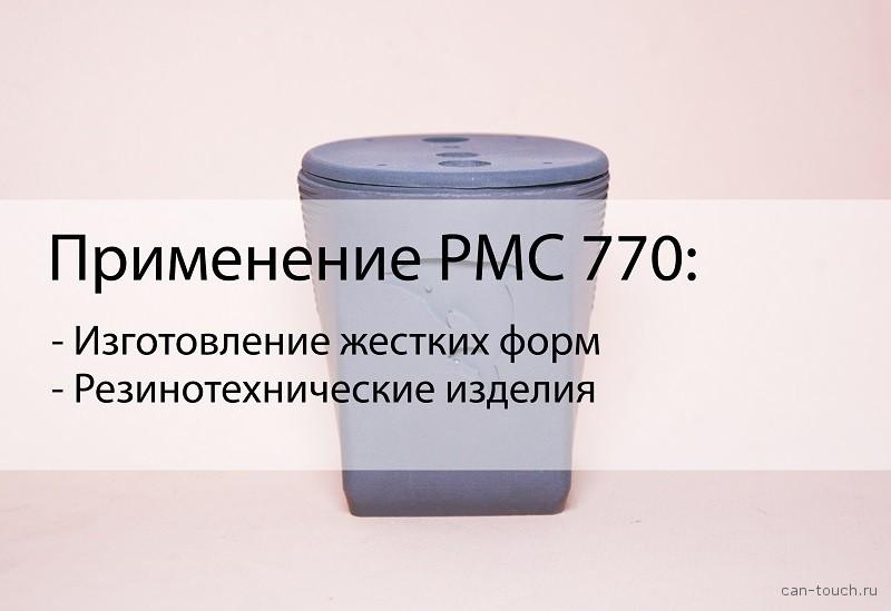 применение pmc