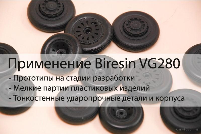 вакуумное литье в силикон, материалы для литья