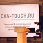Участие Владимира Румянцева и «Моторики» в семинаре по протезированию верхних конечностей