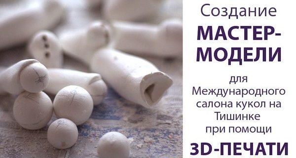3D-печать для создания мастер-моделей к Международному салону кукол на Тишинке
