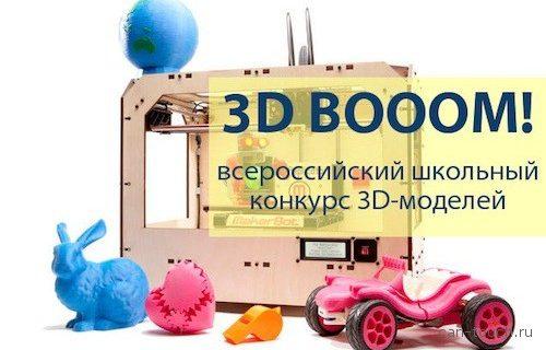 Всероссийский школьный конкурс 3D-моделей «3D BOOM!»