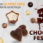 Фестиваль шоколада на выставке 3D Print Expo