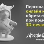 Незо из Муридаев: оригинальный подарок, созданный при помощи 3D-печати