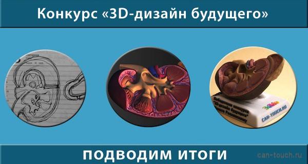 3D-печать, 3D-модель, конкурс, 3D-дизайнер