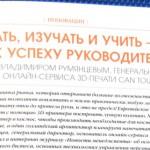 Интервью для журнала «Новости менеджмента»