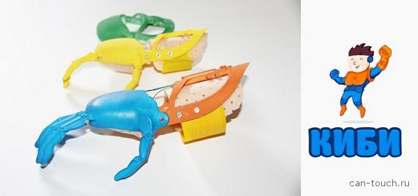 «Киби» — новый детский 3D-печатный протез