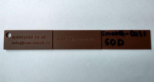 Материал для вакуумного литья в силиконовые формы SmoothCast 60D