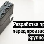 3D-печать и вакуумное литье: готовимся к производству крупной серии правильно
