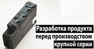 мастер-модель, вакуумное литье в силикон, мелкая серия изделий