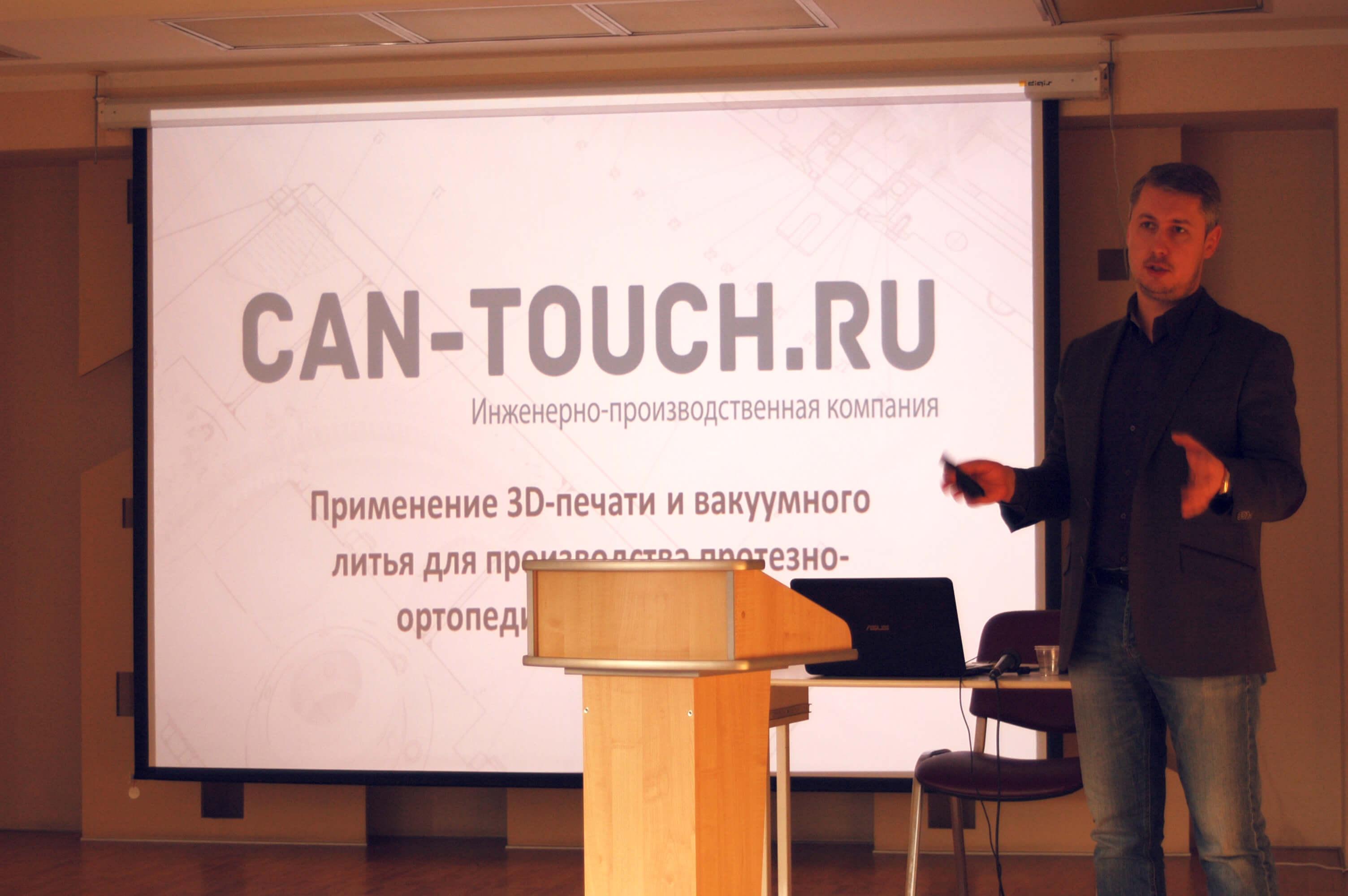 Выступление Владимира Румянцева и Даниила Емелина на семинаре по протезированию верхних конечностей.