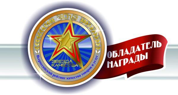 """Мы получили награду """"Звезда качества""""  в номинации «Лучшее предприятие России 2018»"""