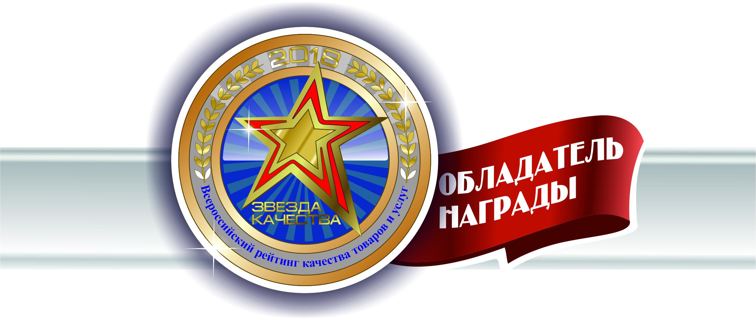 """""""Лучшее предприятие России 2018"""""""