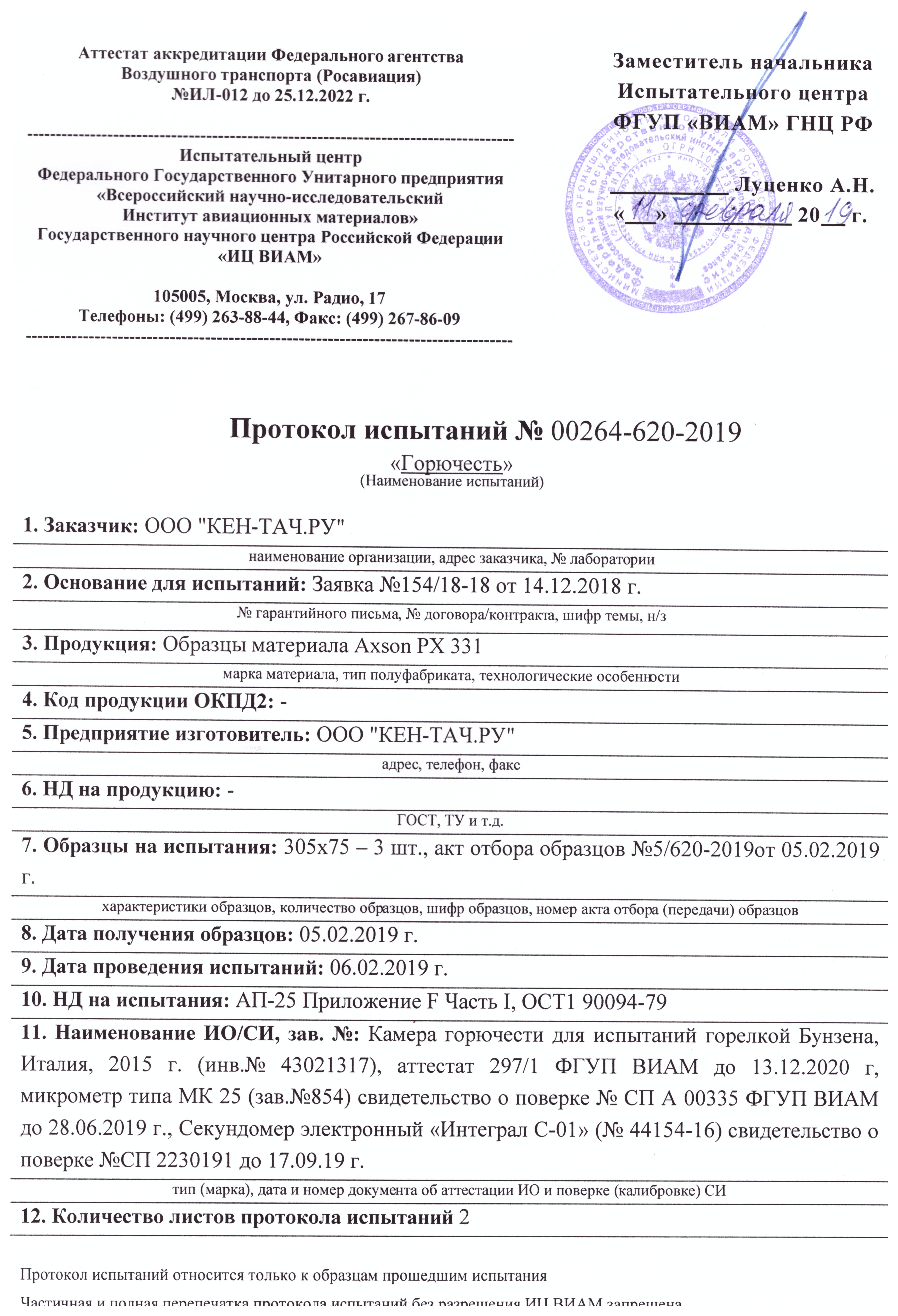 """Протокол испытаний образцов материала Axson PX 331 в """"ВИАМ"""""""