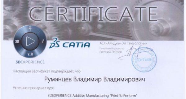 Сертификат Print to Perform от 3DEXPERIENCE