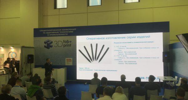 CAN TOUCH на международной конференции «3D fab+print Russia»: 3D-печать требует нового формата инженерного мышления