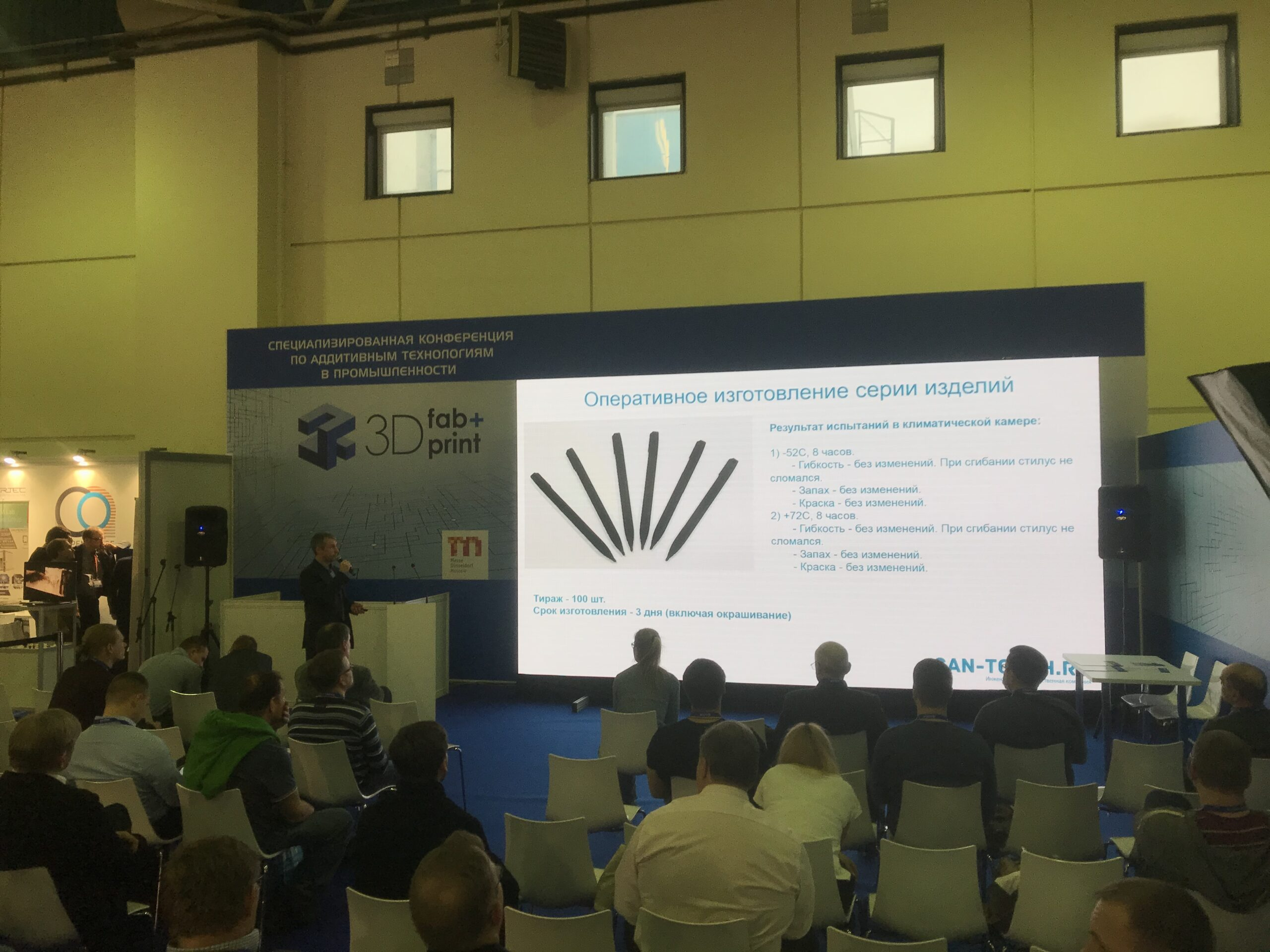 CAN-TOUCH на международной конференции «3D fab+print Russia»